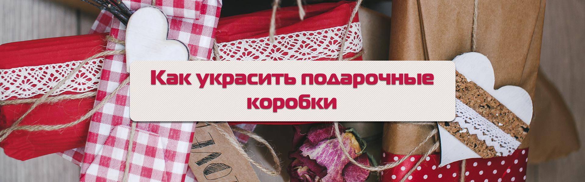 Подарочные_коробки_оптом