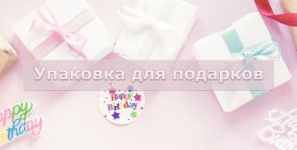 Упаковка_для _подарков