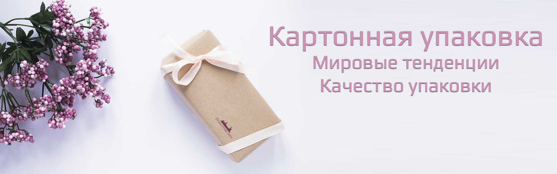 Изготовление картонной упаковки Киев