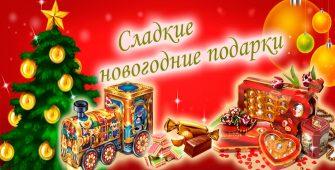 Новогодняя упаковка для конфет оптом