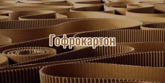 Фото - Гофро картон и его история Polygraf-City