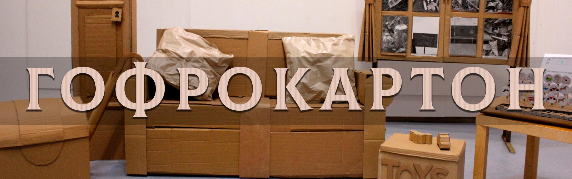 Фото - Гофроящик в Киеве купить оптом в Полиграф-Сити