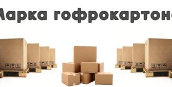 Фото - Марка гофрокартона. Гофроящики купить в Киеве Полиграф-Сити